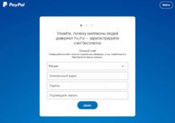 Форма регистрации аккаунта PayPal