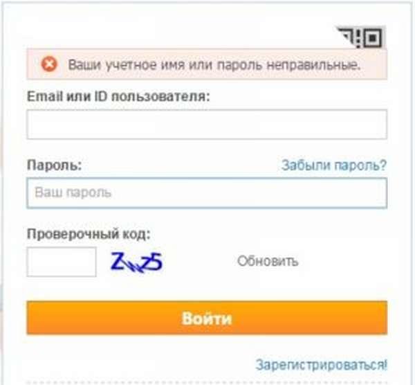 Неправильный логин и пароль
