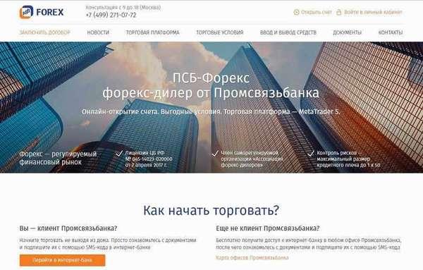 российские брокеры форекс с лицензией