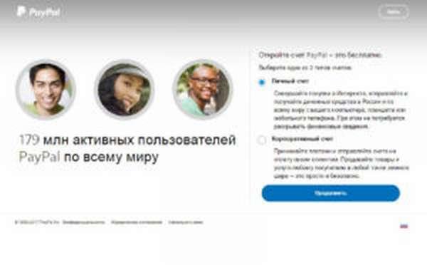 Экран выбора типа счета PayPal