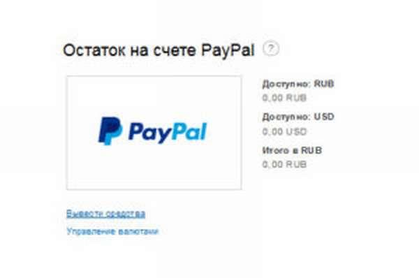 Остаток на счете PayPal