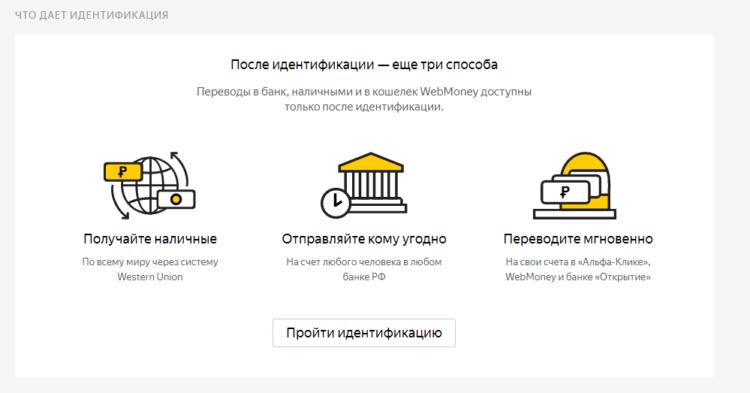 Что значит идентифицированный Яндекс кошелек