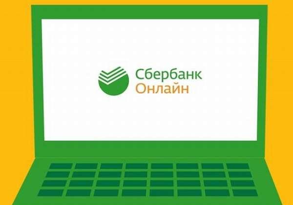 Закрыть расчетный счет можно и в Сбербанк Онлайн