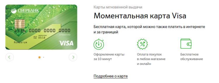 Visa classic momentum сбербанк дебетовая карта