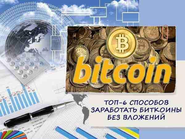 ТОП-6 способов заработать биткоины без вложений