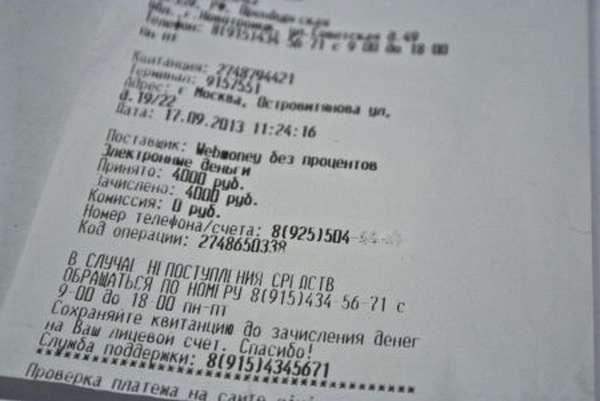 проверка платежа QIWI по номеру чека в терминале