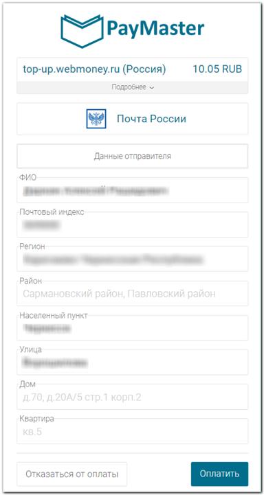 почта россии комиссия