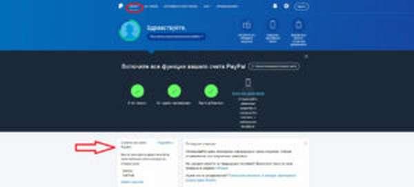Узнаем остаток средств на счете PayPal
