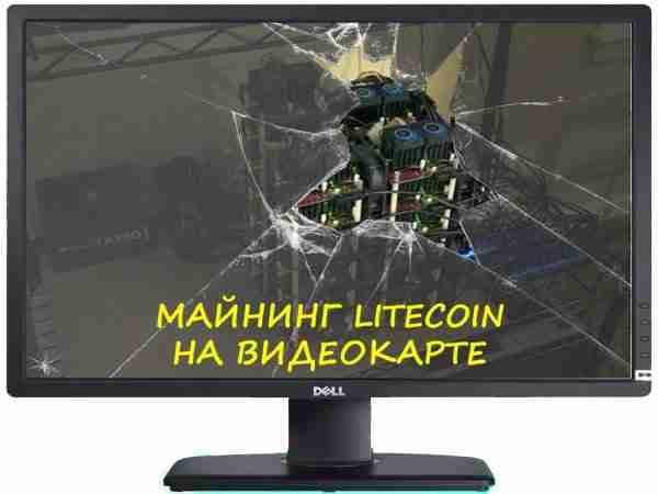 Майнинг litecoin на видеокарте
