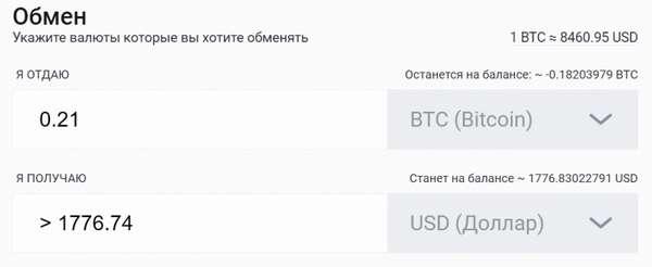 Вывод криптовалюты через биржу