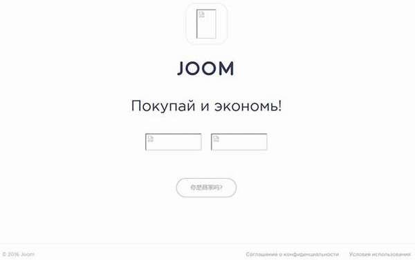 Первый сайт Joom