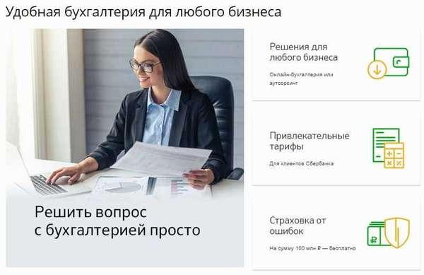 бухгалтерия онлайн кассы