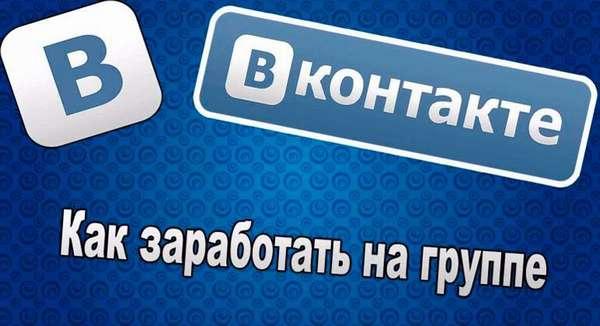 Как заработать во ВКонтакте: бизнес-идея на все времена!