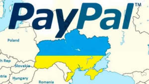 украинский PayPal