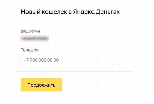 Новый кошелек в Яндекс Деньгах