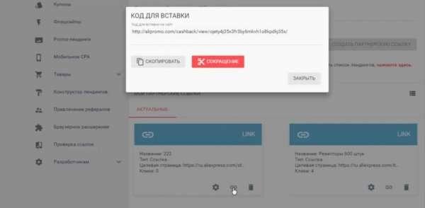Алиэкспресс партнерская программа ePN