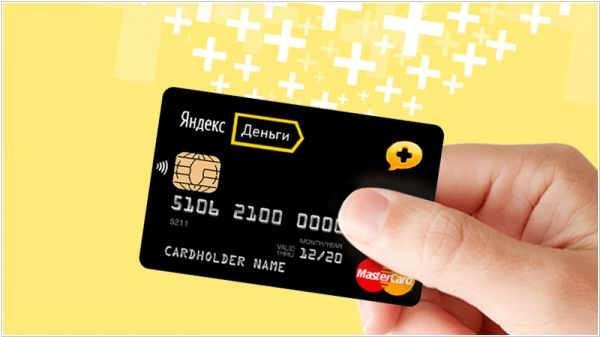 вывести деньги с Яндекс кошелька