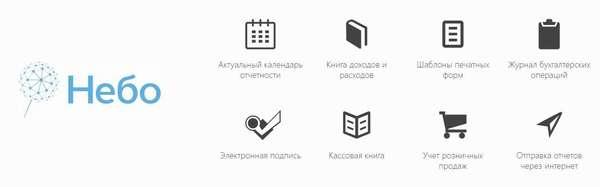 бухгалтерия онлайн бесплатный сайт