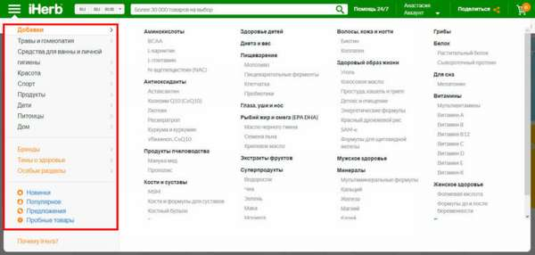 iHerb (Айхерб) на русском официальный сайт каталог