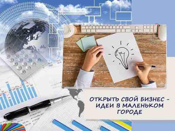 Открыть свой бизнес - идеи в маленьком городе
