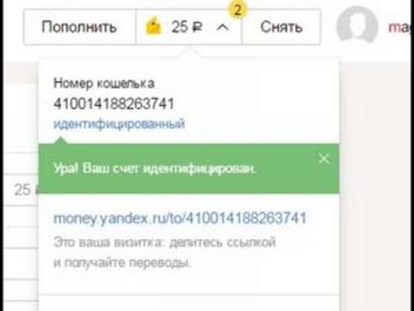 Идентификация через БПС банк