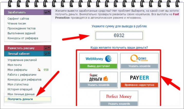 Заработок на кликах без вложений с выводом денег ТОП-27 кликовых спонсоров для работы