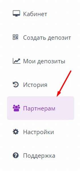 Партнерам в CryptoFlow