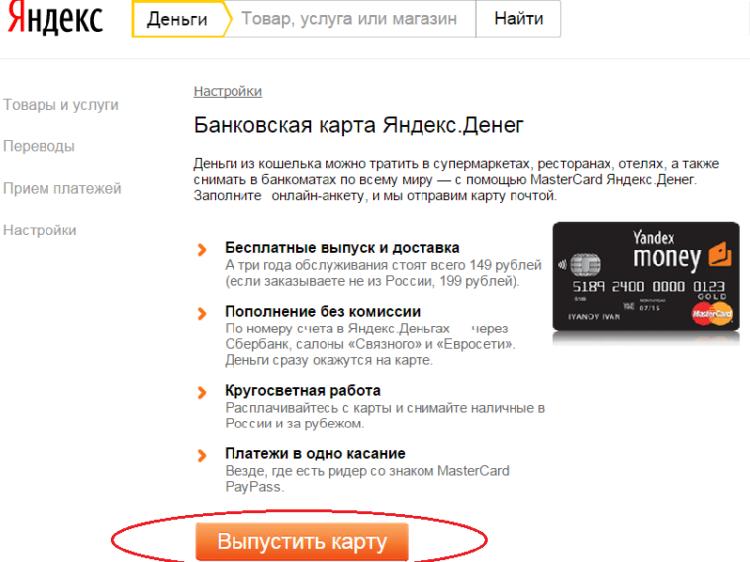 Яндекс деньги банковская карта заказать может ли компания инвестировать