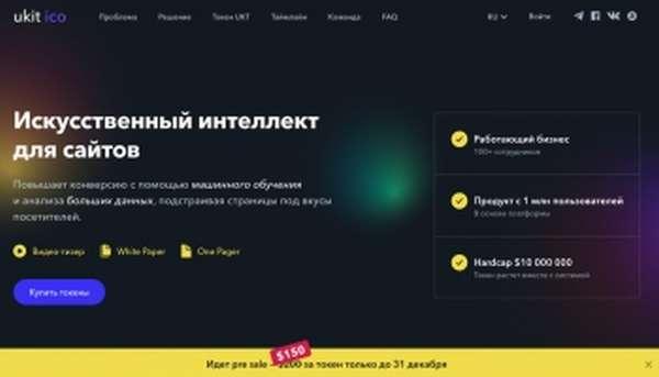 Реальный ICO проект от uKit
