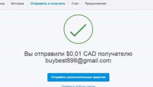 Уведомление об отправлении перевода в PayPal