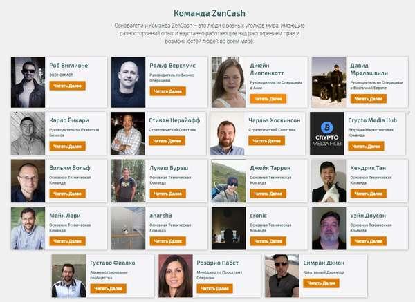 Члены команды Zencash
