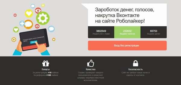 Заработок в соц сетях 1 рубль за 1 лайк