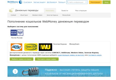 ВМ через почту россии без телефона и терминала