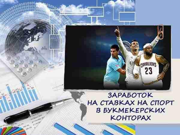 Заработок на ставках на спорт в букмекерских конторах