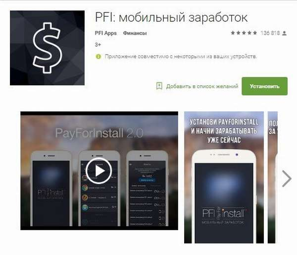PFI мобильный заработок с приложением PayForInstall