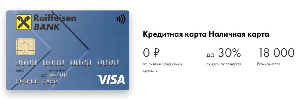 райффайзенбанк кредит наличными на карту