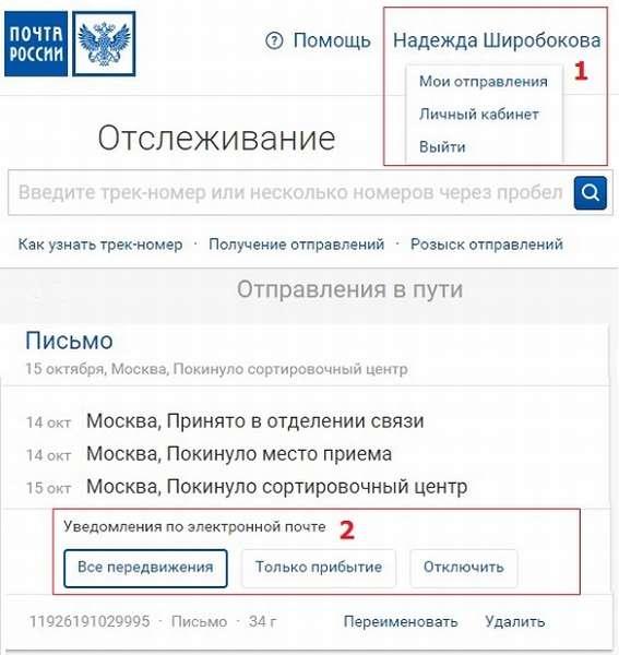 Дополнительные возможности для отслеживания ценного письма (или посылки) после регистрации на сайте Почты России