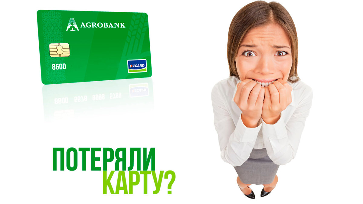 Что делать при потере банковской карты
